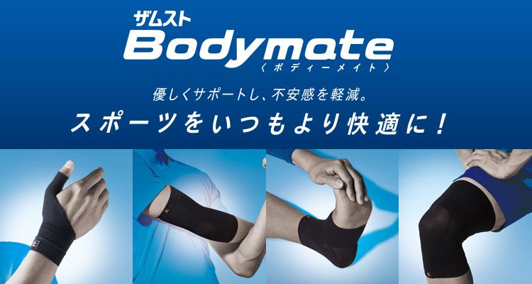 bodymateシリーズ