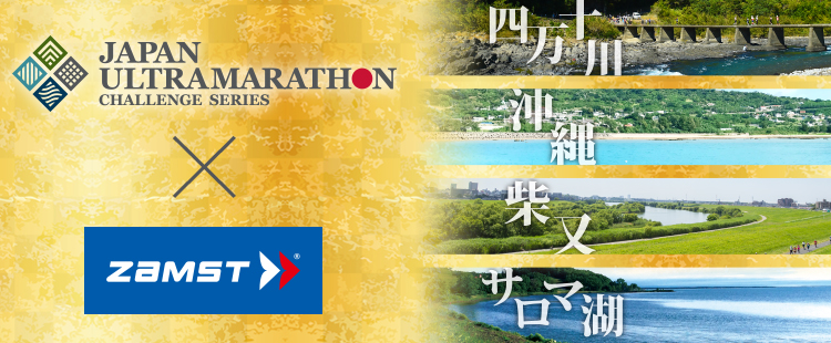 JAPAN ULTRAMARATHON CHALLENGE SERIES × ZAMST