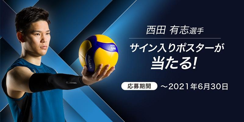 西田選手グッズプレゼントキャンペーン