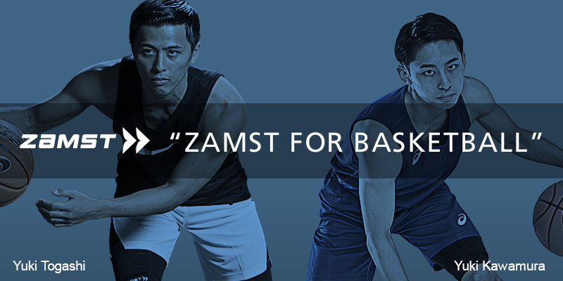バスケットボールプレーヤーを支えるZAMST
