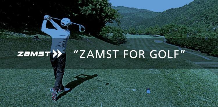 ゴルフプレーヤーを支えるZAMST
