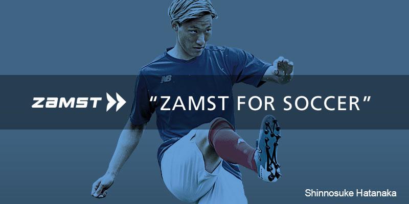 サッカープレーヤーを支えるZAMST
