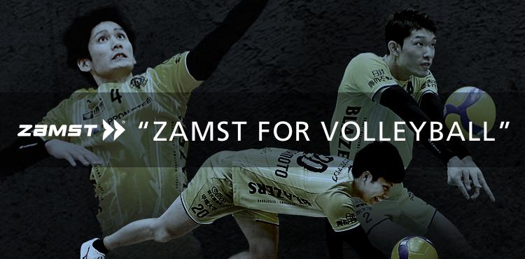 バレーボールプレーヤーを支えるZAMST