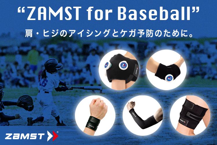 ZAMST for Baseball